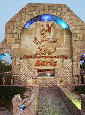 شهر فرهنگی کاریز